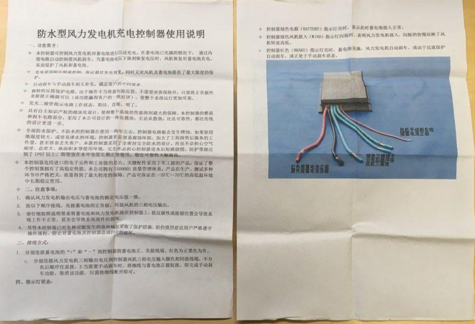 風車発電機の取説の画像